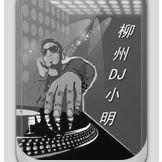 柳州DJ小明